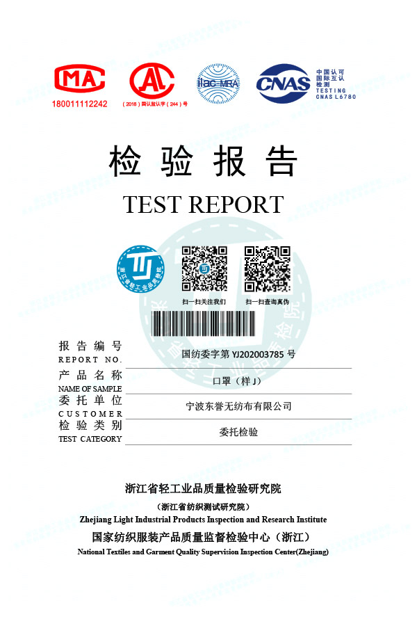 KN95 Certificat d'inspection